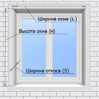 Калькулятор цены утепления окна