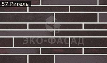 Гибкий клинкер лофт-ригель № 57