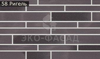 Гибкий клинкер лофт-ригель № 58