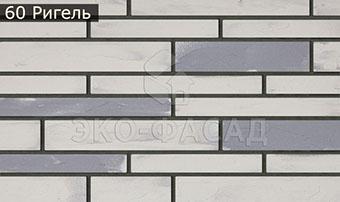 Гибкий клинкер лофт-ригель № 60