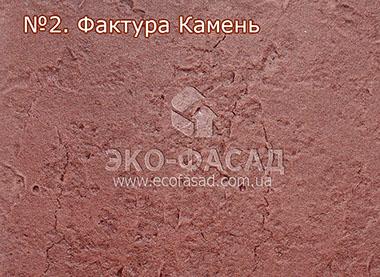 Гибкий камень термопанели stone 2