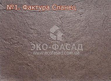 Гибкий камень термопанели slate 1